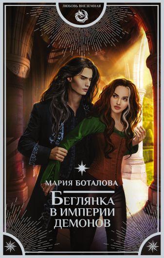 Мария Боталова - Беглянка в империи демонов обложка книги