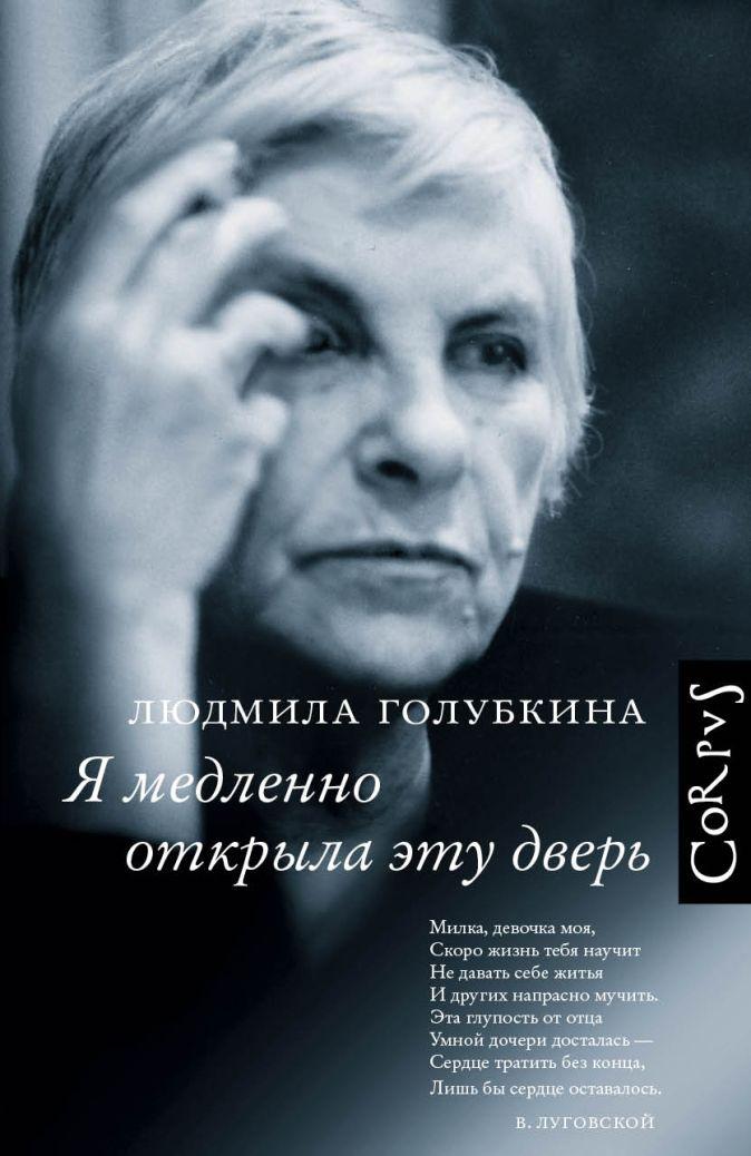 Людмила Голубкина - Я медленно открыла эту дверь обложка книги