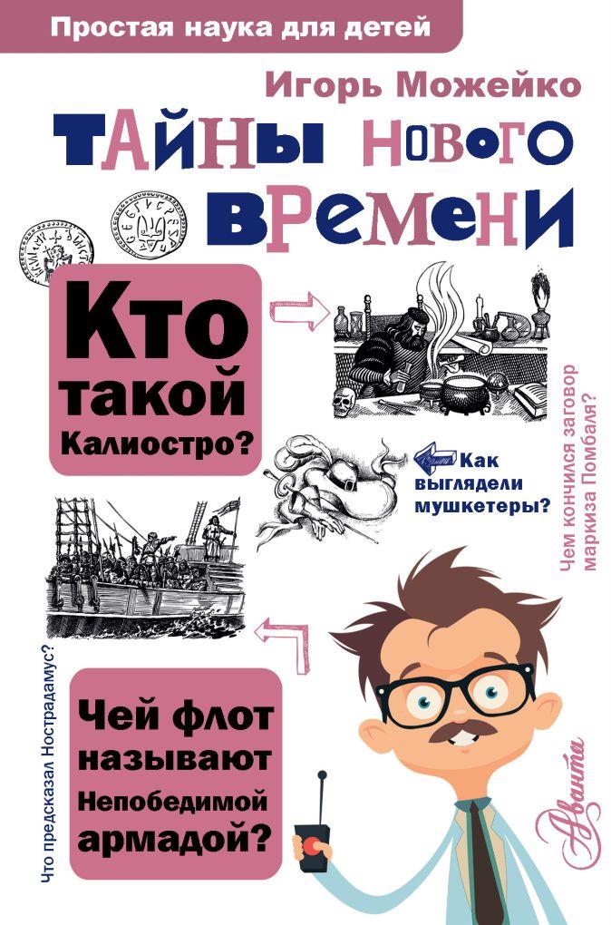Можейко Игорь - Тайны Нового времени обложка книги