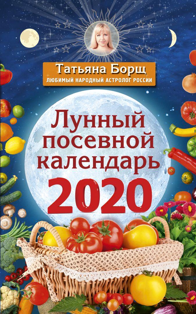 Борщ Т. - Лунный посевной календарь на 2020 год обложка книги
