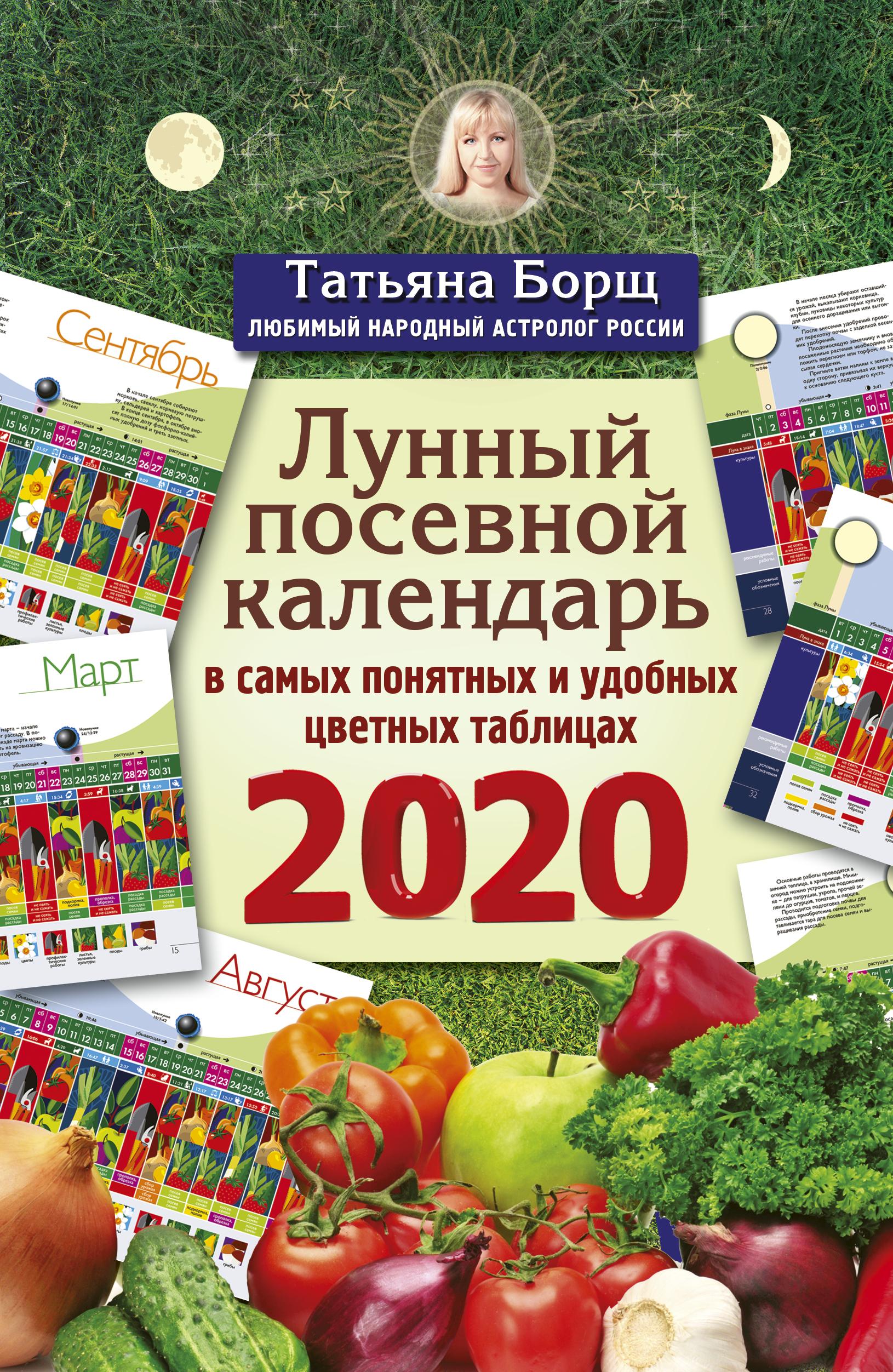 Борщ Т. Лунный посевной календарь в самых понятных и удобных цветных таблицах на 2020 год борщ т посевной лунный календарь в самых понятных и удобных цветных таблицах 2013 год