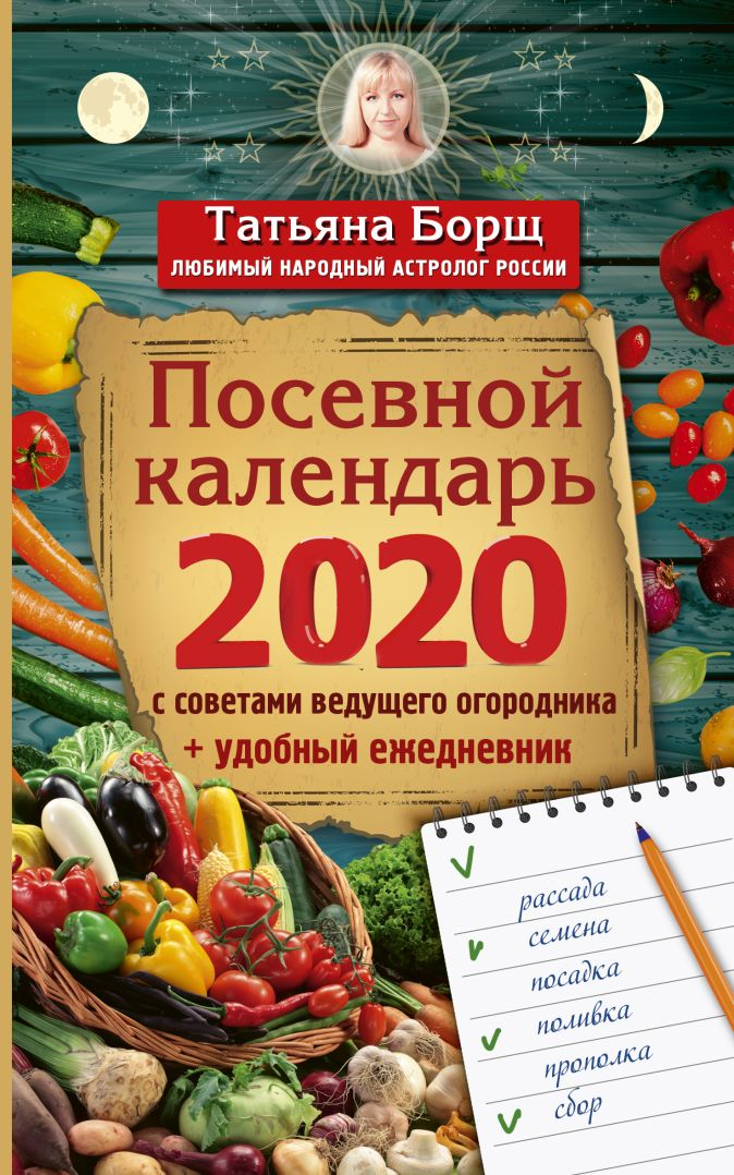 Борщ Т., Бублик Б.А. - Посевной календарь 2020 с советами ведущего огородника + удобный ежедневник обложка книги