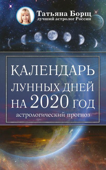 Календарь лунных дней на 2020 год: астрологический прогноз - фото 1