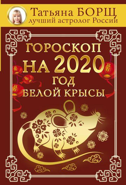 Гороскоп на 2020: год Белой Крысы - фото 1