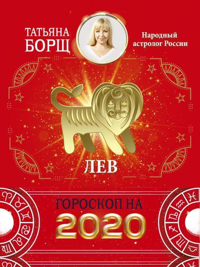 ЛЕВ. Гороскоп на 2020 год - фото 1