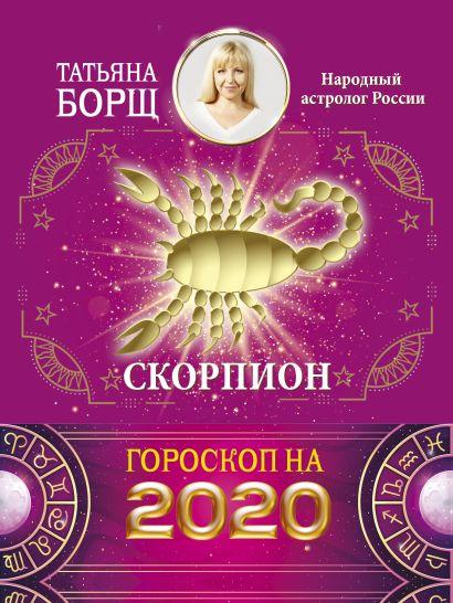 СКОРПИОН. Гороскоп на 2020 год - фото 1