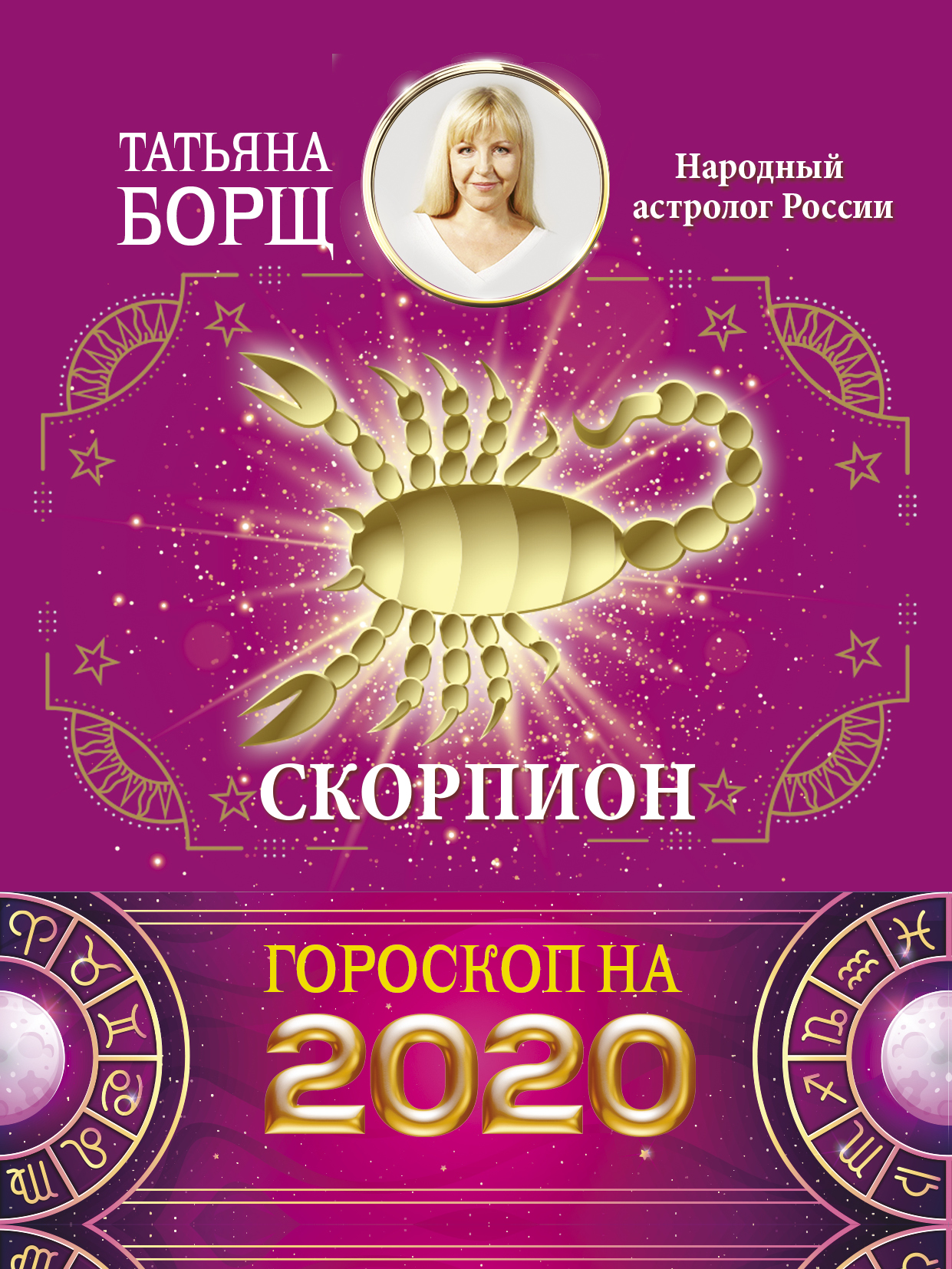 СКОРПИОН. Гороскоп на 2020 год
