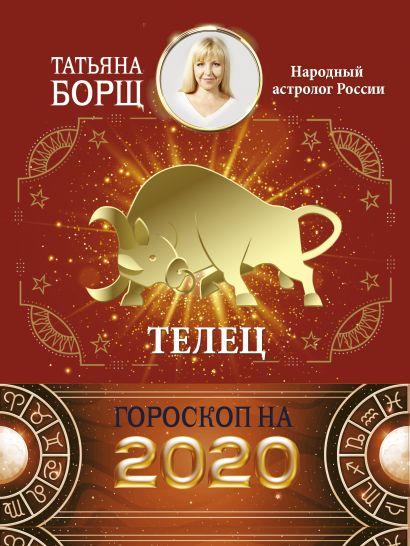 ТЕЛЕЦ. Гороскоп на 2020 год - фото 1