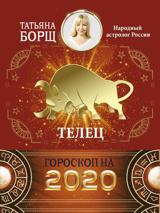 ТЕЛЕЦ. Гороскоп на 2020 год Борщ Т.