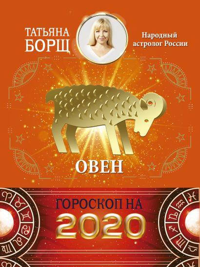 ОВЕН. Гороскоп на 2020 год - фото 1
