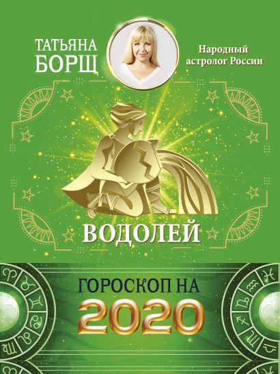 ВОДОЛЕЙ. Гороскоп на 2020 год - фото 1