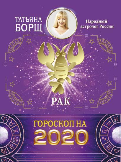 РАК. Гороскоп на 2020 год - фото 1