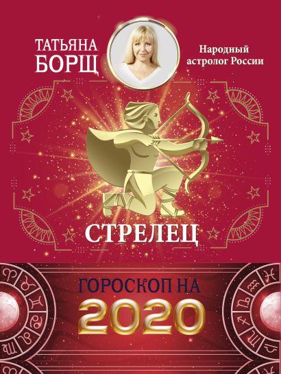 СТРЕЛЕЦ. Гороскоп на 2020 год - фото 1
