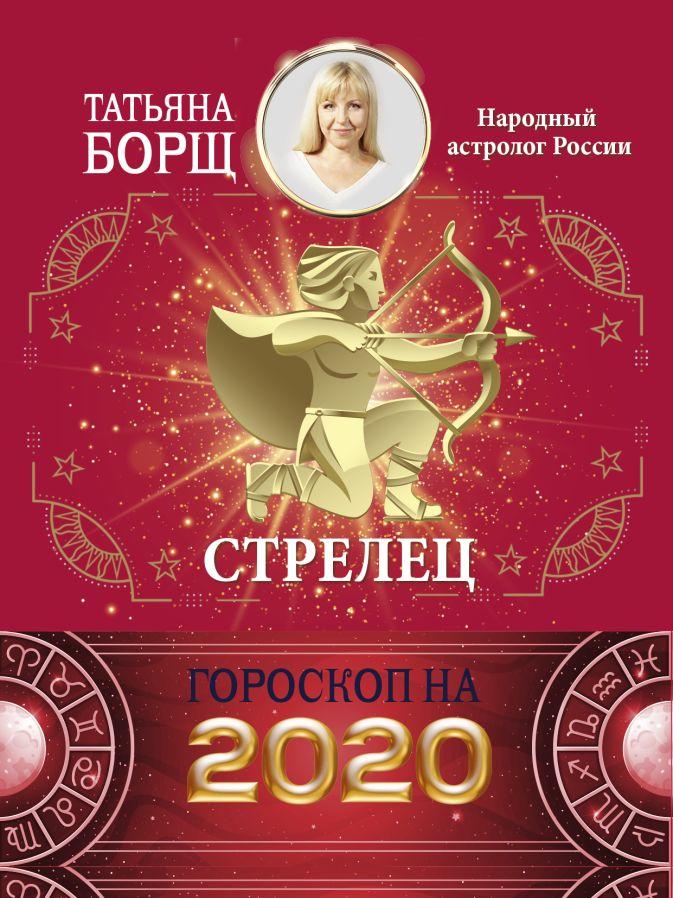СТРЕЛЕЦ. Гороскоп на 2020 год Борщ Т.