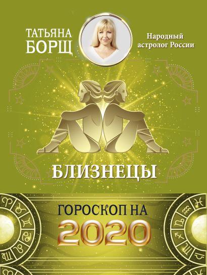 БЛИЗНЕЦЫ. Гороскоп на 2020 год - фото 1