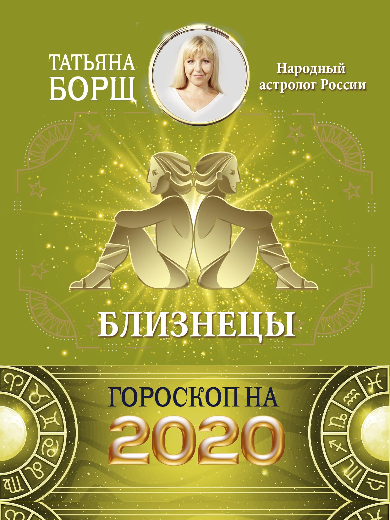 БЛИЗНЕЦЫ. Гороскоп на 2020 год