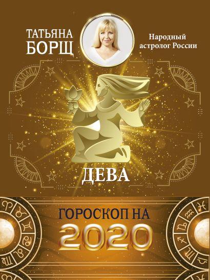 ДЕВА. Гороскоп на 2020 год - фото 1