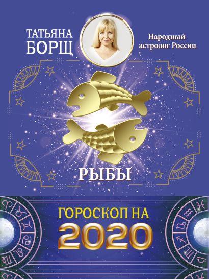 РЫБЫ. Гороскоп на 2020 год - фото 1