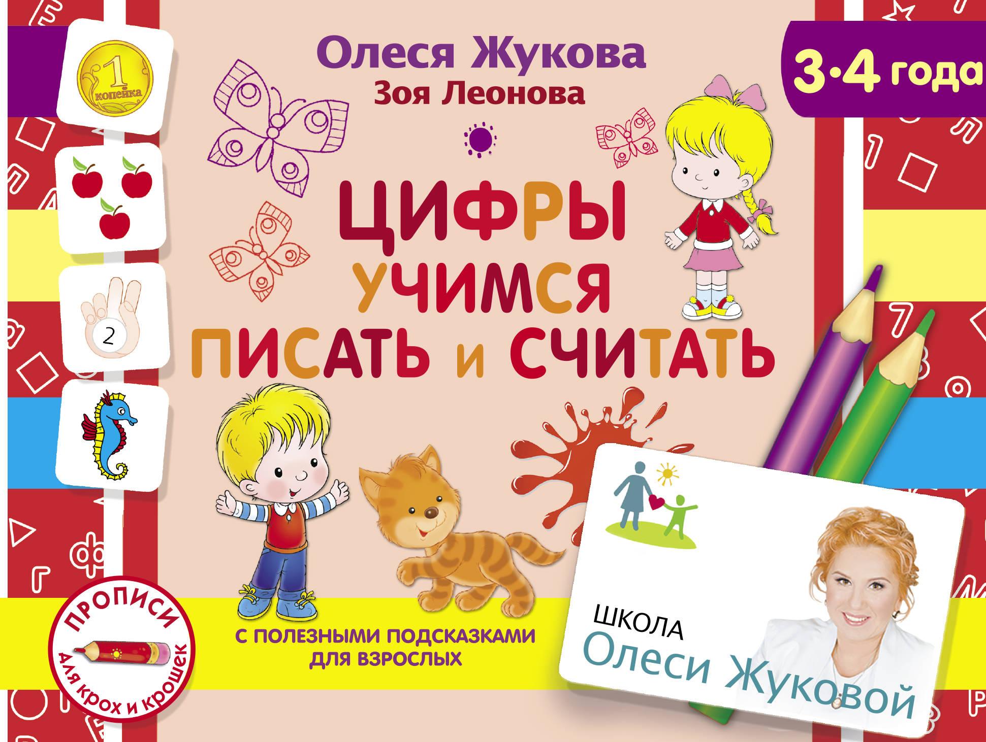Олеся Жукова Зоя Леонова Цифры Учимся писать и считать