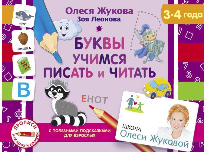 Олеся Жукова, Зоя Леонова - Буквы. Учимся писать и читать обложка книги