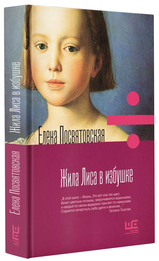 Жила лиса в избушке Елена Посвятовская