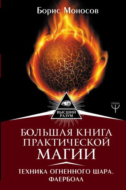 Большая книга практической магии. Техника огненного шара. Фаерболл - фото 1