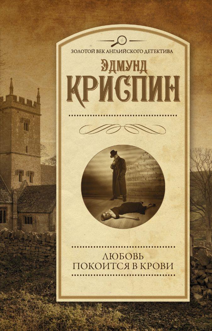 Эдмунд Криспин - Любовь покоится в крови обложка книги