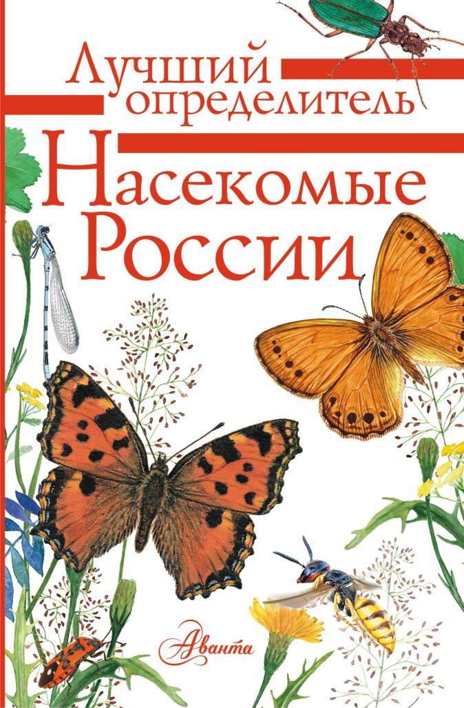 Насекомые России Гомыранов И., Полевод В.