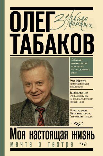 Табаков О.П. - Мечта о театре: моя настоящая жизнь обложка книги