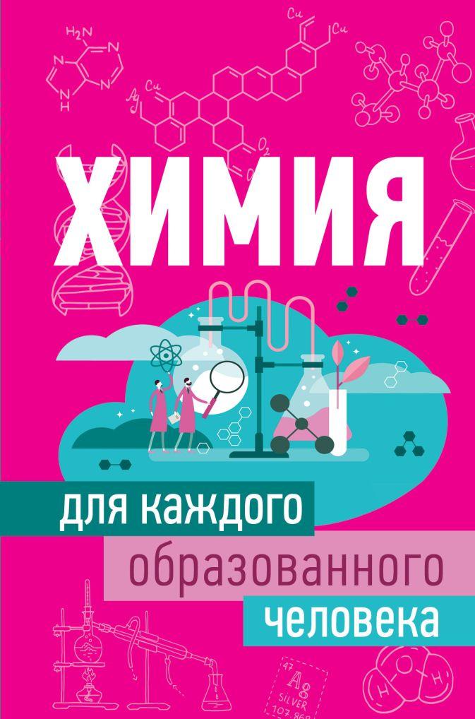 Анна Спектор - Химия для каждого образованного человека обложка книги