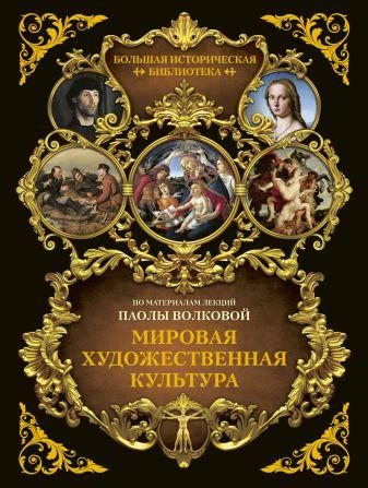 Паола Волкова - Мировая художественная культура. Иллюстрированный атлас обложка книги
