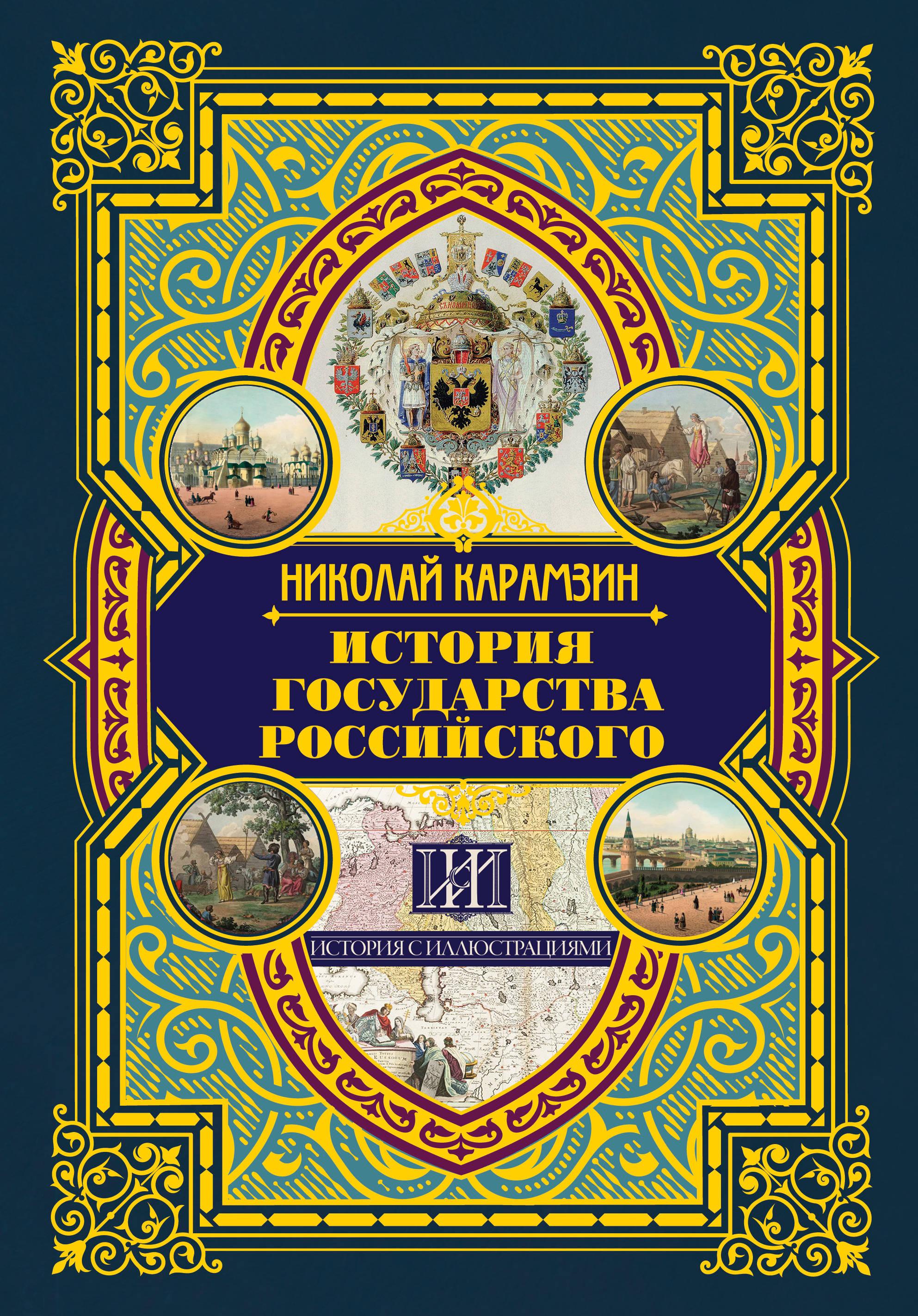 Карамзин Николай Михайлович История государства Российского
