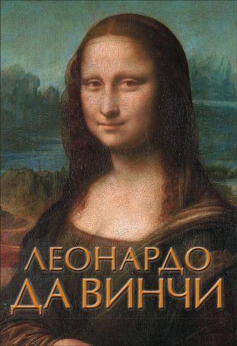 Непомнящий Н.Н. - Леонардо да Винчи обложка книги