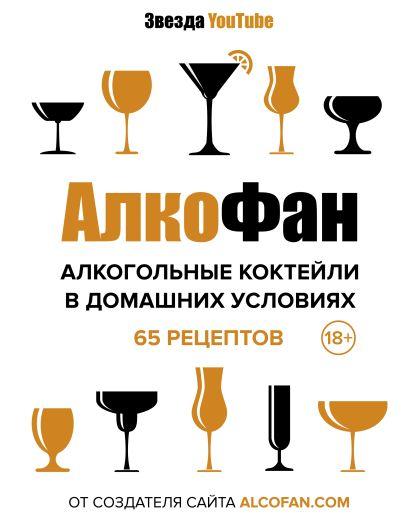 Алкогольные коктейли в домашних условиях - фото 1