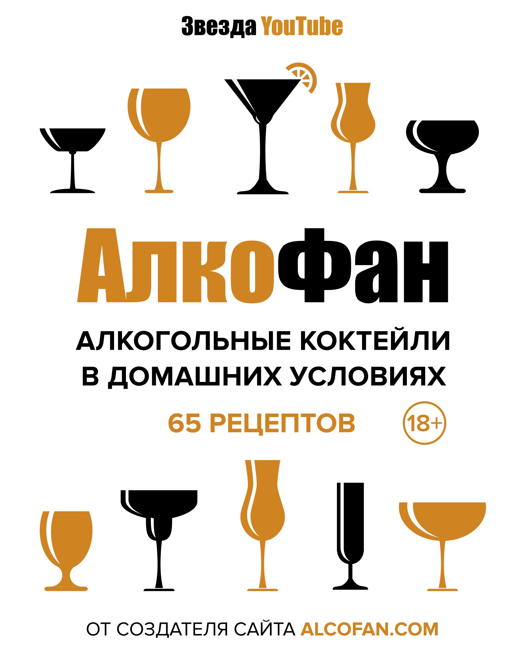 Алкогольные коктейли в домашних условиях ( Алкофан  )