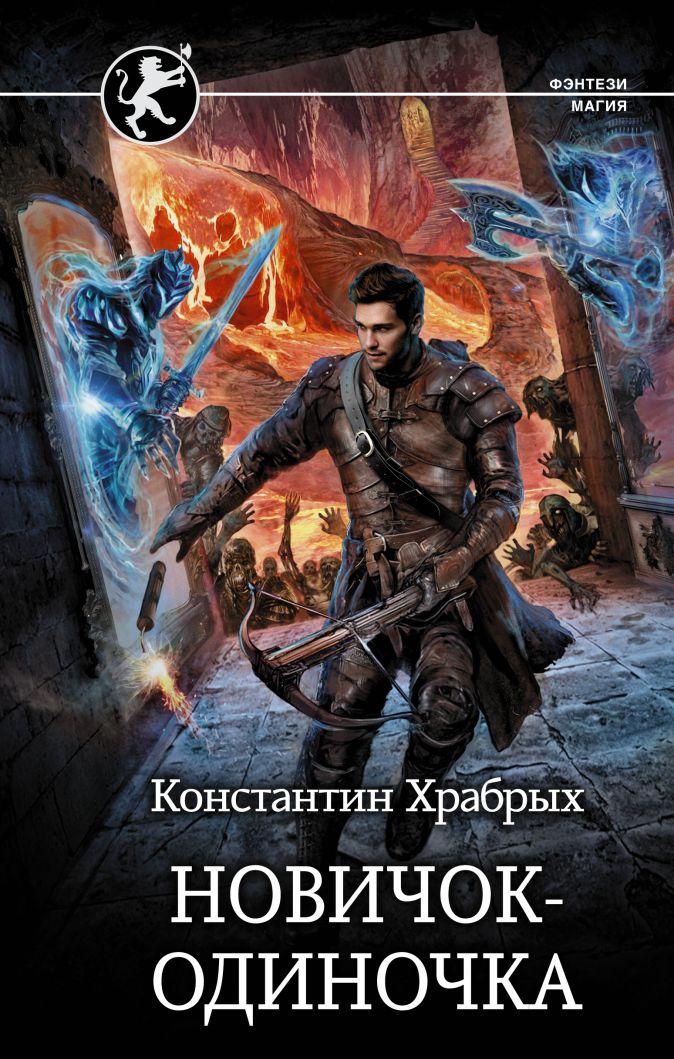 Константин Храбрых - Новичок-одиночка обложка книги