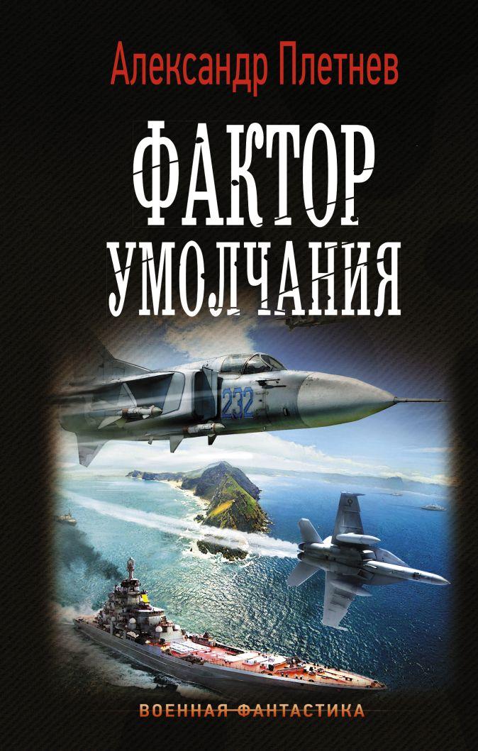 Александр Плетнев - Фактор умолчания обложка книги