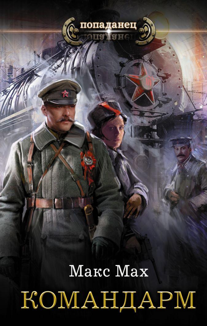 Макс Мах - Командарм обложка книги