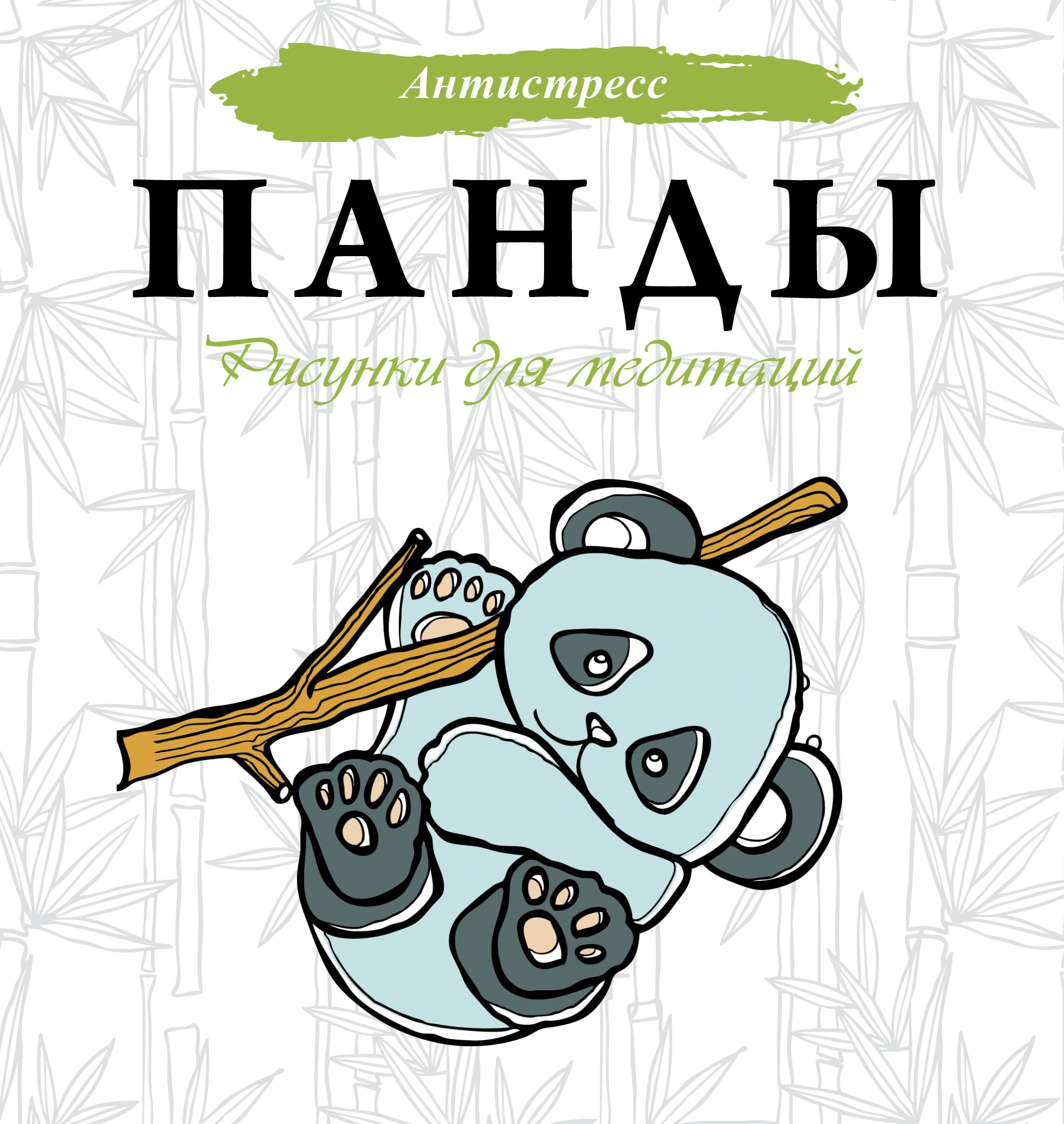 Евгения Аленушкина Панды. Рисунки для медитаций