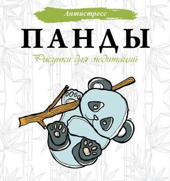 Евгения Аленушкина - Панды. Рисунки для медитаций обложка книги