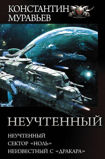 Константин Муравьев - Неучтенный обложка книги