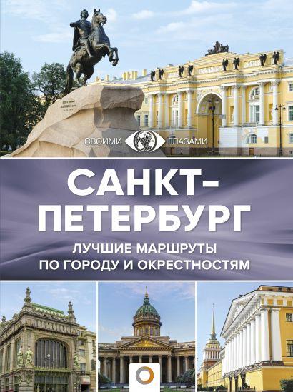 Санкт-Петербург - фото 1