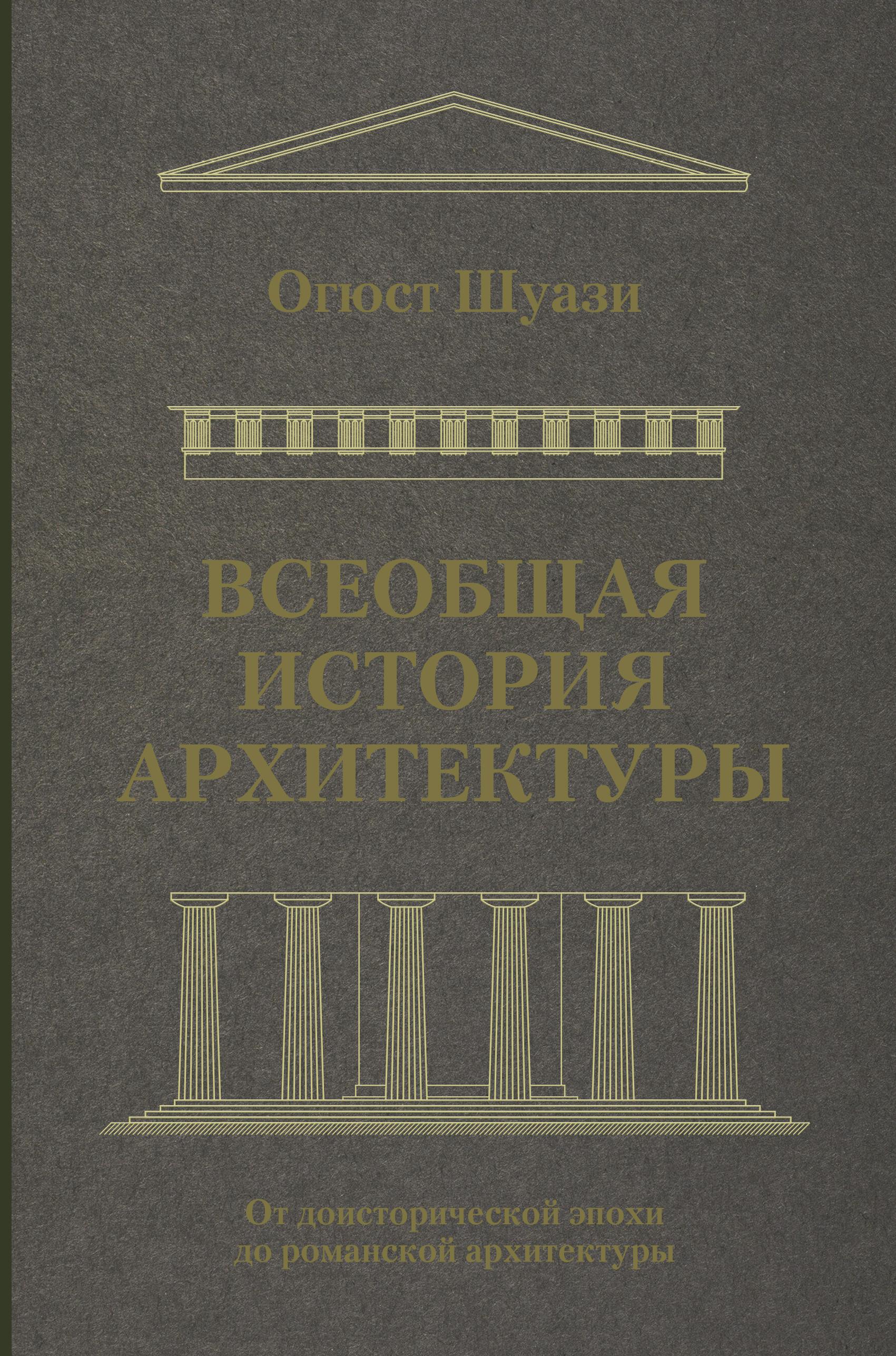 Всеобщая история архитектуры. От доисторической эпохи до романской архитектуры ( Шуази Огюст  )