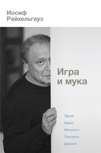 Райхельгауз Иосиф Леонидович - Игра и мука обложка книги