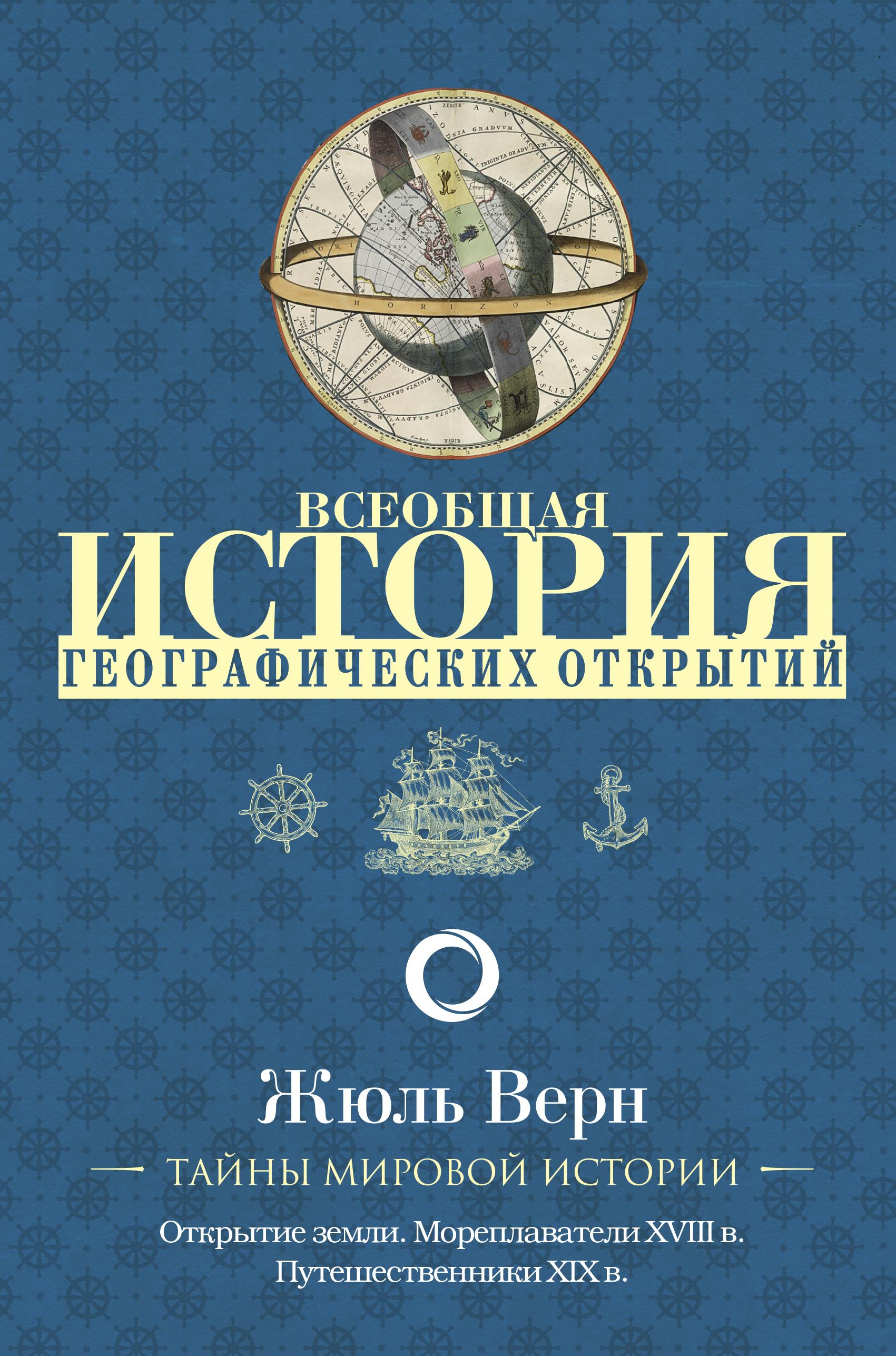Всеобщая история географических открытий ( Верн Жюль  )