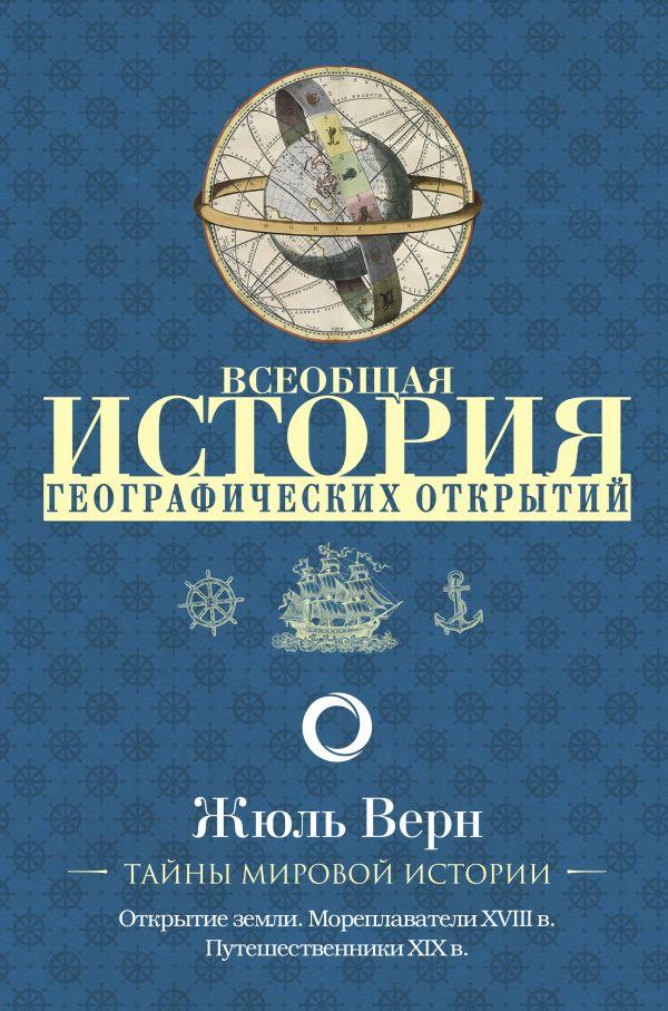 Верн Жюль Всеобщая история географических открытий верн ж всеобщая история географических открытий