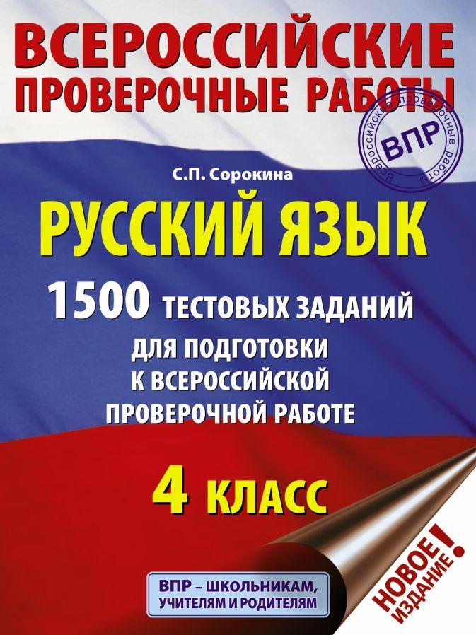 Русский язык. 1500 тестовых заданий для подготовка к ВПР. 4 класс С. П. Сорокина