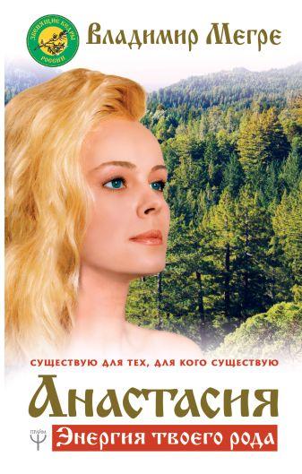 Владимир Мегре - Анастасия. Энергия твоего рода. Новое дополненное издание обложка книги