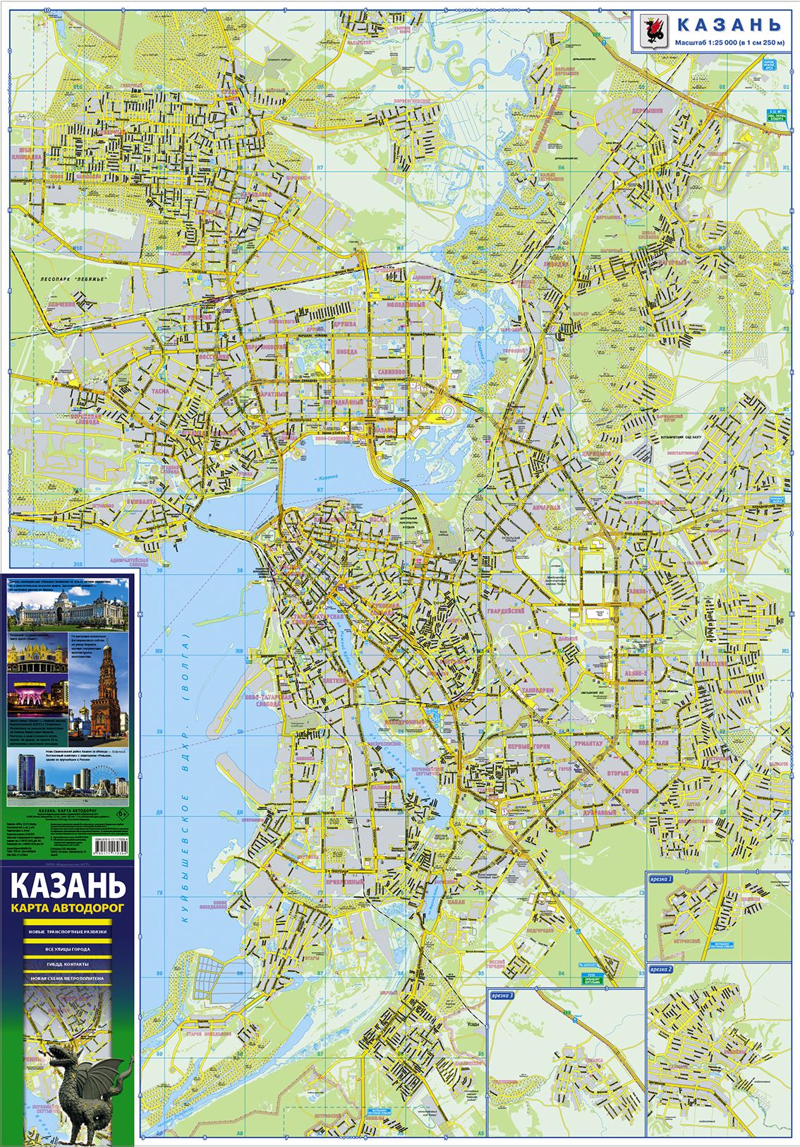 . Карта автодорог. Казань. 2019