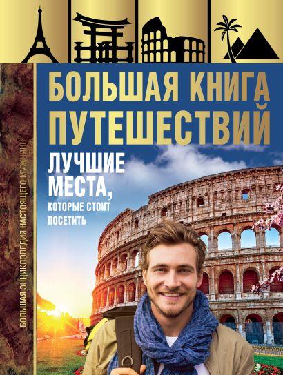 Большая книга путешествий. Лучшие места, которые стоит посетить - фото 1